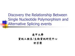Discovery the Relationship Between Single Nucleotide Polymorphism and Alternative Splicing events