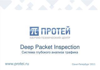 Deep Packet Inspection Система глубокого анализа трафика