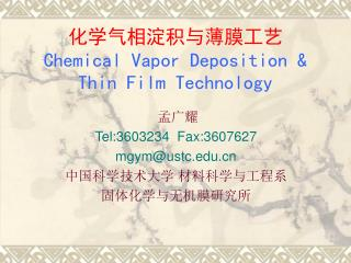 化学气相淀积与薄膜工艺 Chemical Vapor Deposition & Thin Film Technology