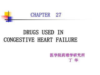 DRUGS USED IN  CONGESTIVE HEART FAILURE 医学院药理学研究所                                  丁 华