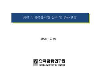 2008. 12. 16