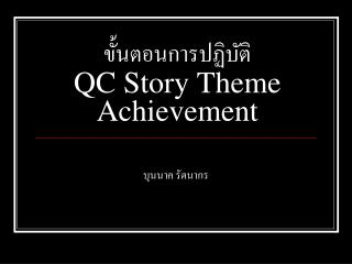 ขั้นตอนการปฏิบัติ QC Story Theme Achievement