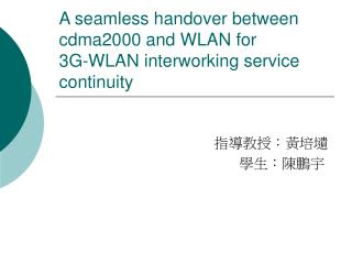 A seamless handover between cdma2000 and WLAN for  3G-WLAN interworking service continuity
