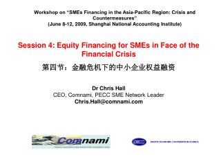 Session 4: Equity Financing for SMEs in Face of the Financial Crisis 第四节:金融危机下的中小企业权益融