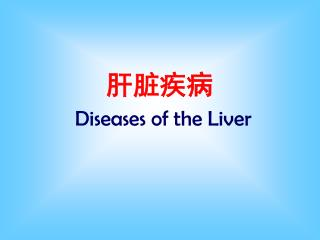 肝脏疾病 Diseases of the Liver