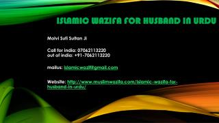Islamic Wazifa for Husband In Urdu