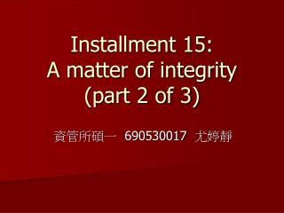 Installment 15: A matter of integrity (part 2 of 3)