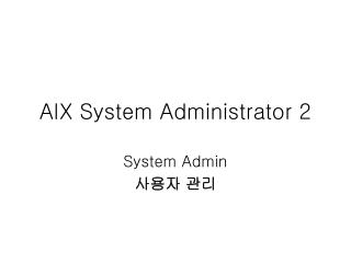 AIX System Administrator 2