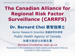 The Canadian Alliance for Regional Risk Factor Surveillance (CARRFS)