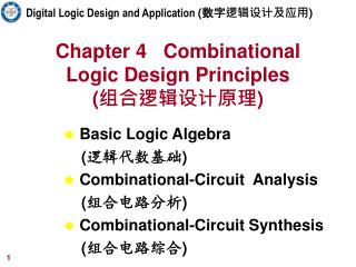 Chapter  4    Combinational Logic Design Principles ( 组合逻辑设计原理 )