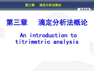 第三章   滴定分析法概论 An introduction to titrimetric analysis