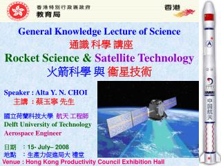 General Knowledge Lecture of Science