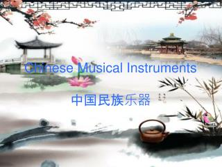 Chinese Musical Instruments 中国民族乐器