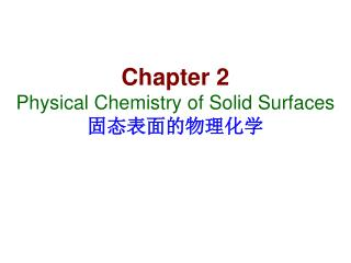 Chapter 2 Physical Chemistry of Solid Surfaces 固态表面的物理化学