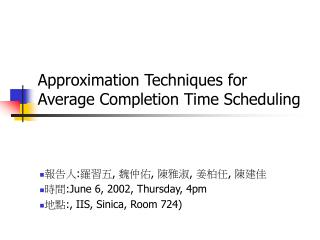 Approximation Techniques for Average Completion Time Scheduling