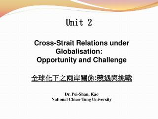 Cross-Strait Relations under Globalisation: Opportunity and Challenge 全球化下之兩岸關係 : 競遇與挑戰