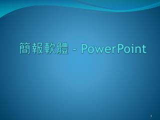 簡報軟體 - PowerPoint
