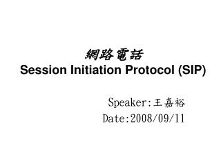 網路電話 Session Initiation Protocol (SIP)