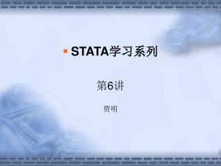STATA 学习系列  第 6 讲 贾明