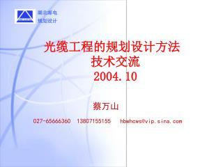 光缆工程的规划设计方法  技术交流 2004.10