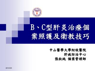 B、C型肝炎治療個案照護及衛教技巧