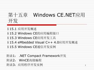 第十五章    Windows CE.NET 应用开发
