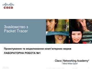 Знайомство з Packet Tracer