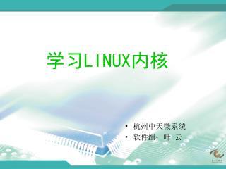 学习 LINUX 内核