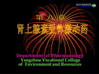 Department of Pharmacology  Yangzhou Vocational College of  Environment and Resources