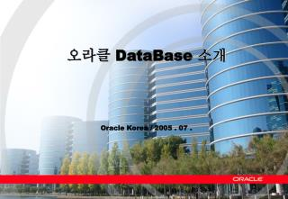 Oracle Korea / 2005 . 07 .
