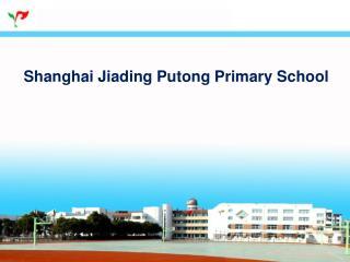 Shanghai Jiading Putong Primary School