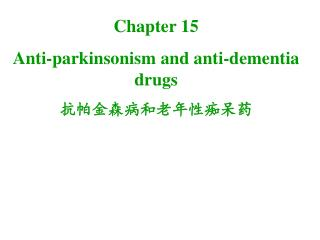 Chapter 15   Anti-parkinsonism and anti-dementia drugs 抗帕金森病和老年性痴呆药