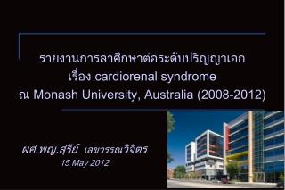 รายงานการลาศึกษาต่อระดับปริญญาเอก เรื่อง cardiorenal syndrome