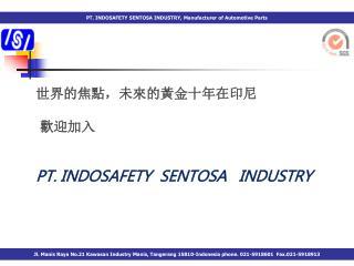 世界的焦點,未來的黃金十年在印尼 歡迎加入 PT. INDOSAFETY  SENTOSA  INDUSTRY