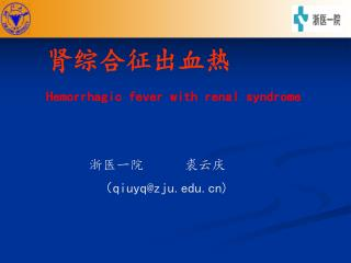 肾综合征出血热 Hemorrhagic fever with renal syndrome