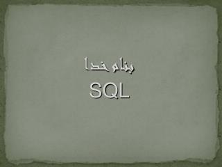 بنام خدا SQL