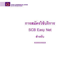 SCB Easy Net