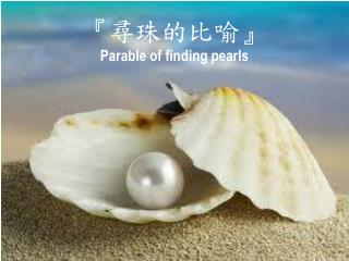 『 尋珠的比喻 』 Parable of finding pearls