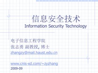 信息安全技术 Information Security Technology