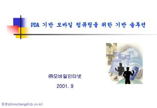 ㈜ 모바일인터넷 2001. 9