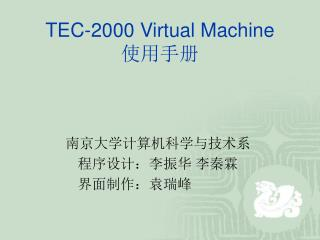 TEC-2000 Virtual Machine 使用手册