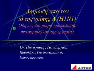 Λοίμωξη από τον  ιό της γρίπης Α (Η1Ν1) Οδηγίες και μέτρα προφύλαξης στο περιβάλλον της εργασίας