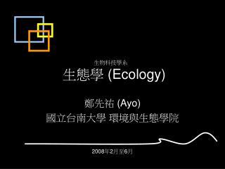 生態學  (Ecology)
