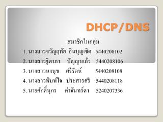 DHCP/DNS