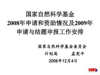 国家自然科学基金 2008 年申请和资助情况及 2009 年申请与结题申报工作安排