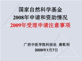 国家自然科学基金 2008 年申请和资助情况 2009 年受理申请注意事项