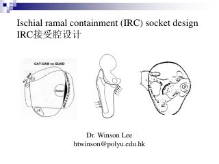 Ischial ramal containment  (IRC) socket  design IRC 接受腔设计