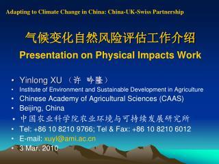 气候变化自然风险评估工作介绍 Presentation on Physical Impacts Work