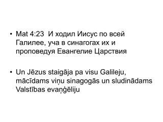 Mat 4:23  И ходил Иисус по всей Галилее, уча в синагогах их и проповедуя Евангелие Царствия