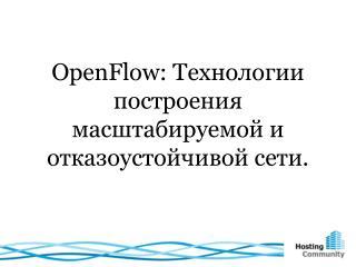 OpenFlow : Технологии построения масштабируемой и отказоустойчивой сети.